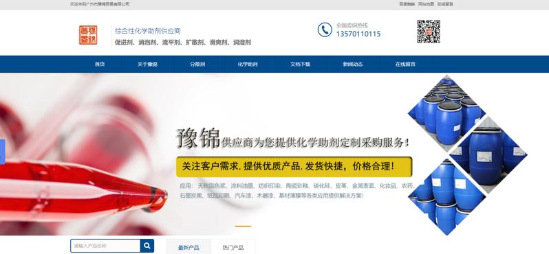 广州市豫锦贸易有限公司官网正式上线