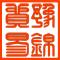 广州市豫锦贸易有限公司